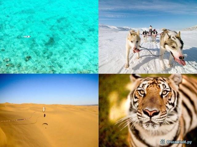 Красивая природа и цивилизация (30 фото)