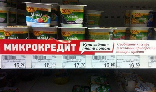 Кредиты на йогурт. Неужели в этой стране все так плохо... прикол, юмор