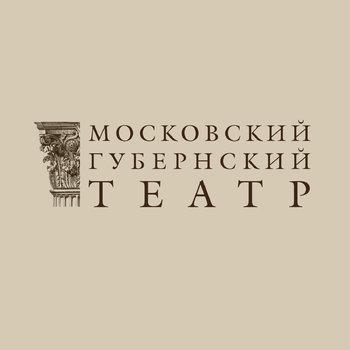 Чеховские «Цветы запоздалые» высадят в Губернском театре.