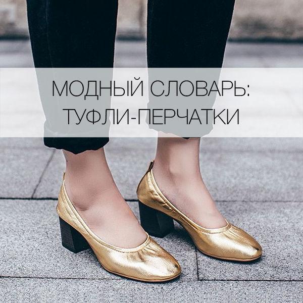 Туфли-перчатки glove shoes —…