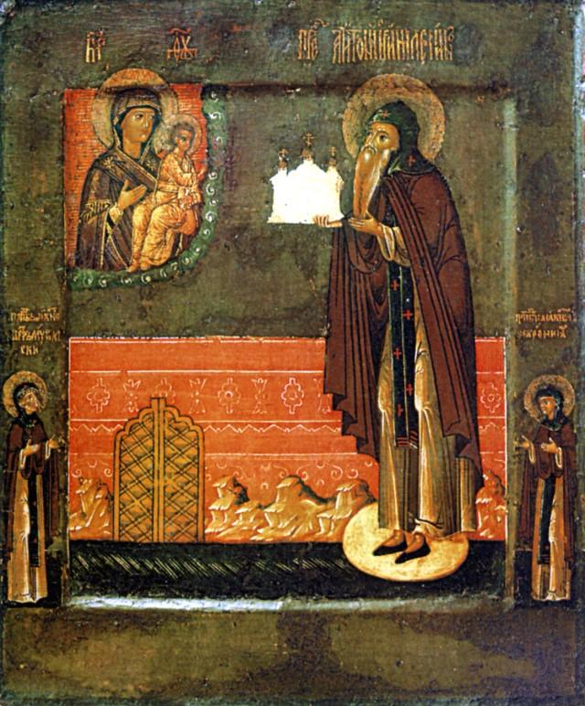 16 авгуÑта - День ÐнÑ'Ð¾Ð½Ð¸Ñ Ð Ð¸Ð¼Ð»Ñнина, новгородÑкого чудотворца.