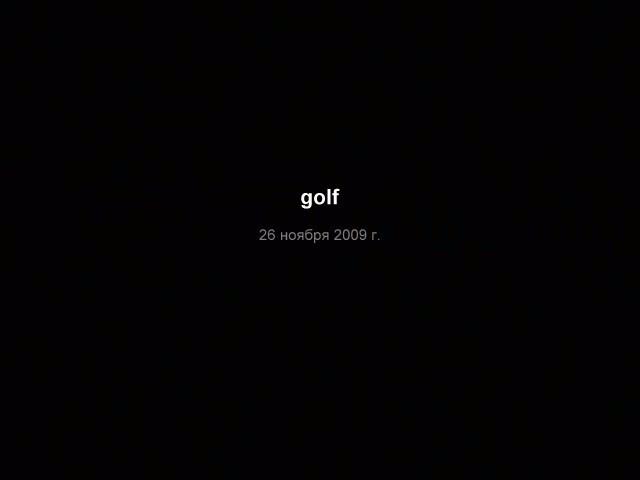 Golf II востановление(аэрография)
