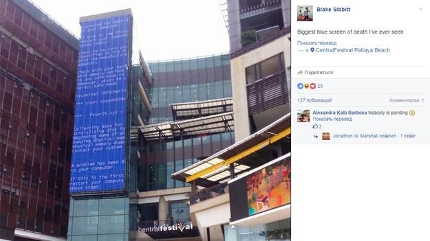 На фото засняли самый большой в мире синий экран смерти Windows