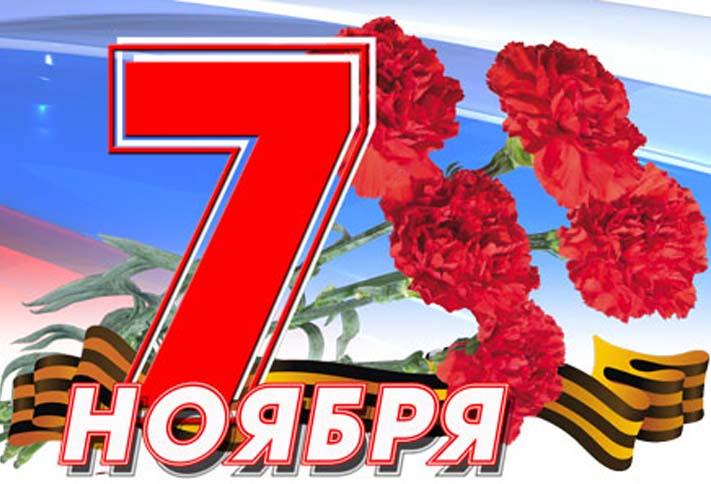 С ПРАЗДНИКОМ 7 НОЯБРЯ.