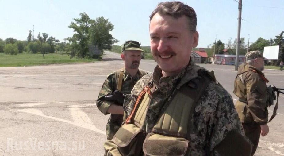 Бежавший с Донбасса Игорь Ст…