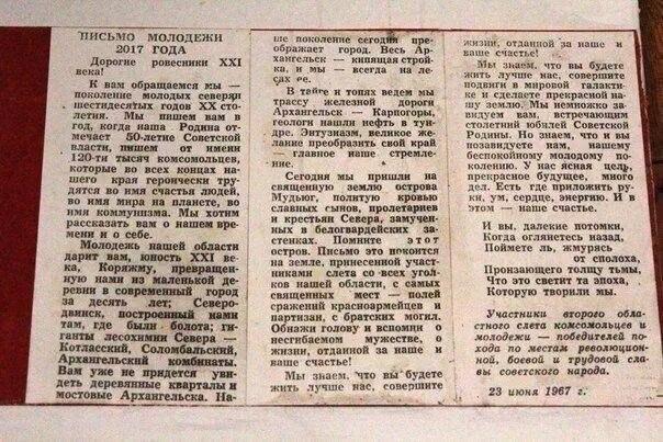 Письмо молодежи 2017 года, написанное молодежью 1967 года
