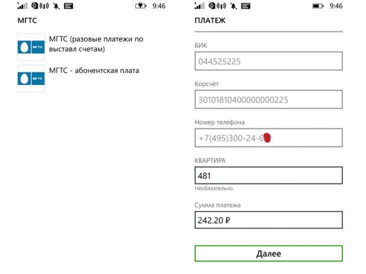 Информация о человеке по номеру мобильного телефона