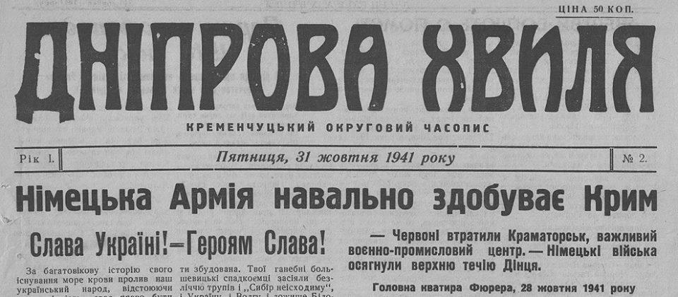 "О происхождении лозунга :""Слава Украине! -Хероям слава!"""