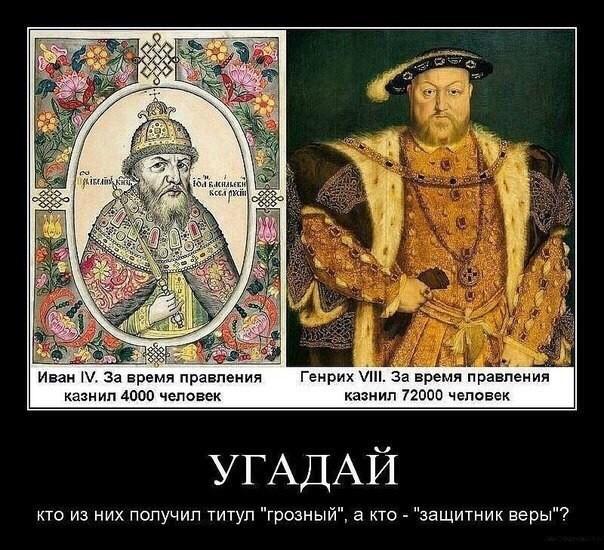 Интересные факты об Иване Грозном Иван Грозный, история, россия