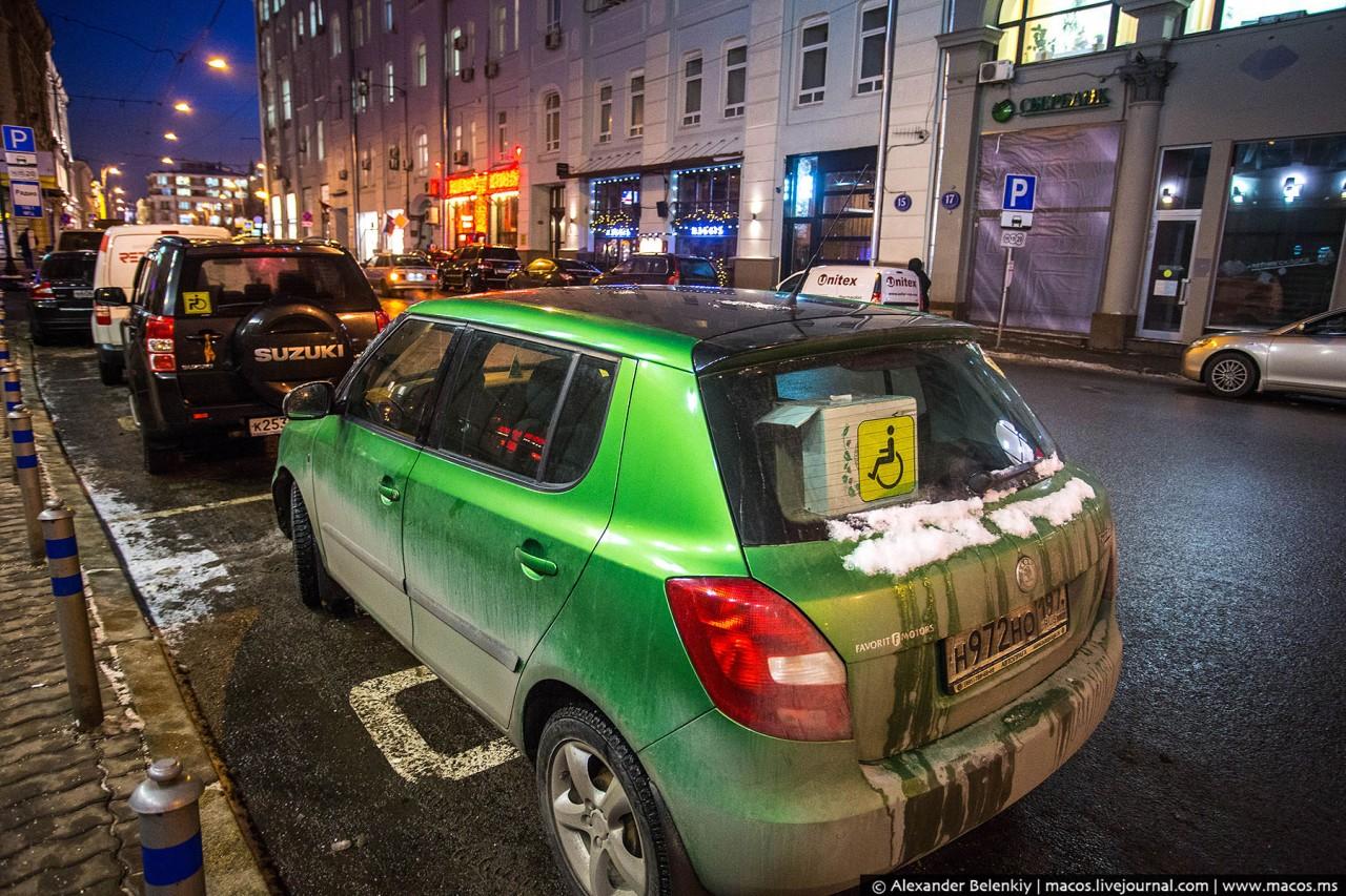 """Сборище """"инвалидов"""" или как парковаться в Москве бесплатно"""