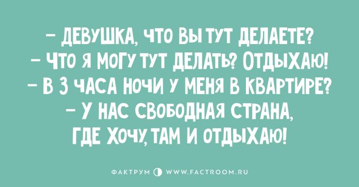 — Эта маска поможет тебе сохранить молодость и свежесть кожи… — Петрович, заколебал, да знаю я! Я же на сварщика учился!