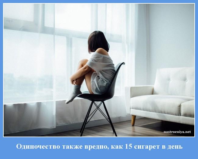 Одиночество также вредно, как 15 сигарет в день и в два раза хуже, чем иметь избыточный вес