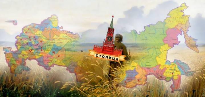 В Сибирь столицу перенесть!