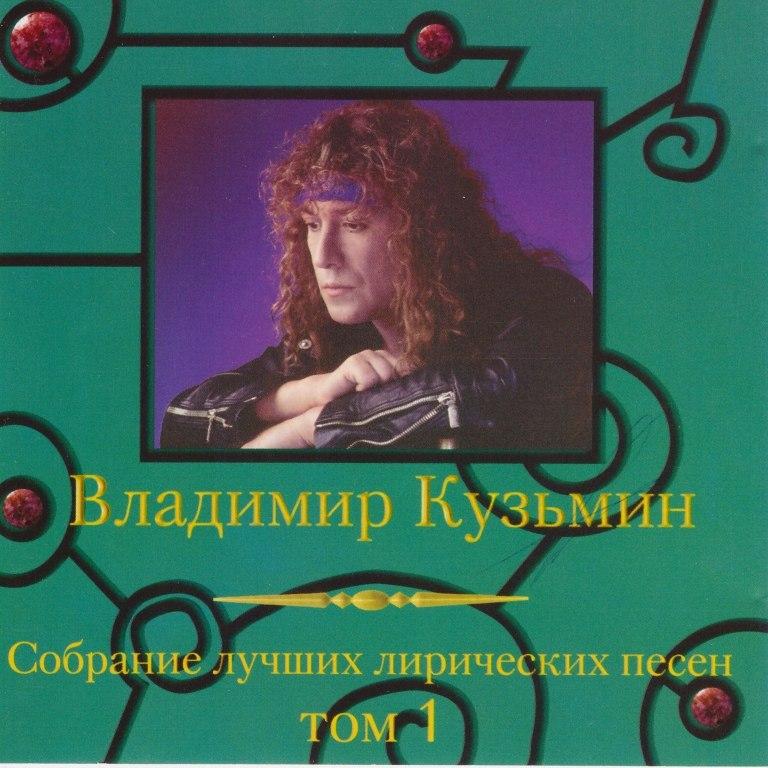 """Владимир Кузьмин """"Моя любовь"""""""