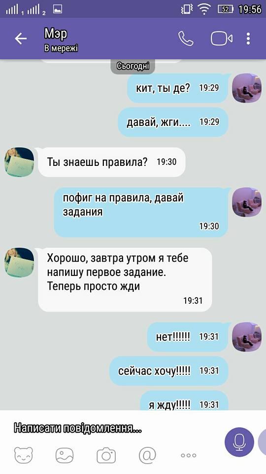 Киевлянин опубликовал в Сети личную переписку своей племянницы с «Синим китом»