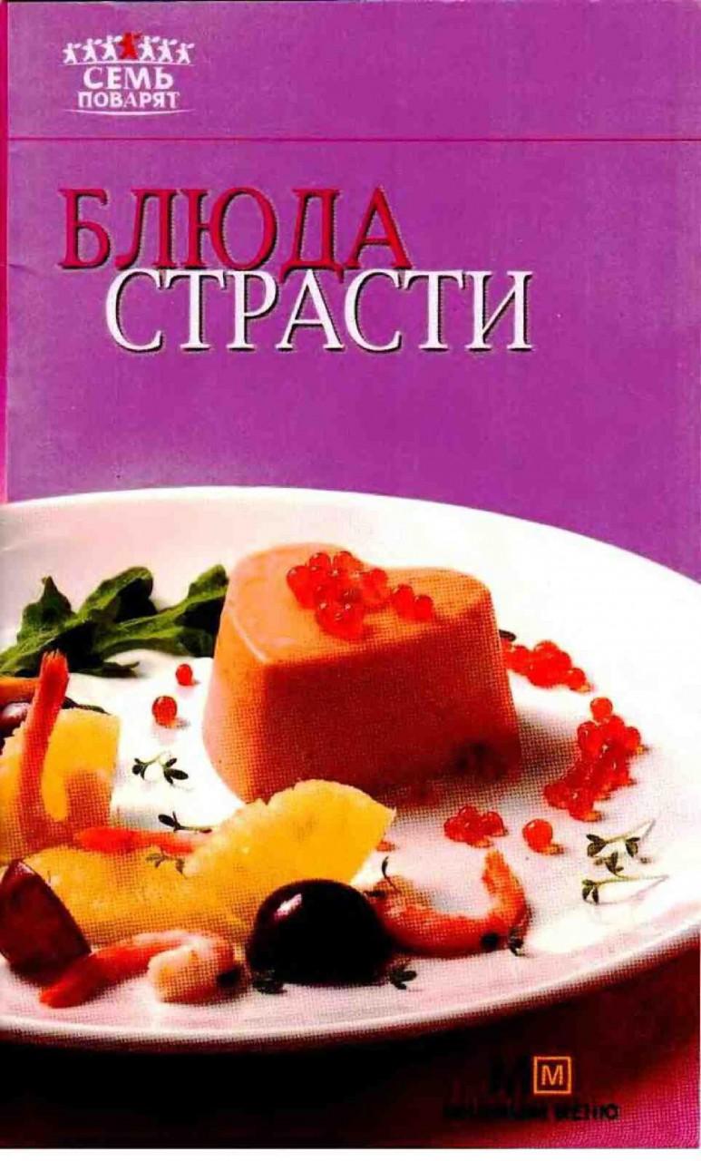 Блюда страсти (книга рецептов)