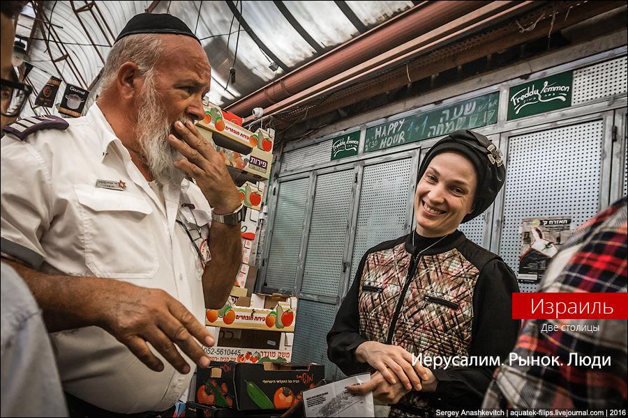 Иерусалим. Рынок. Лица