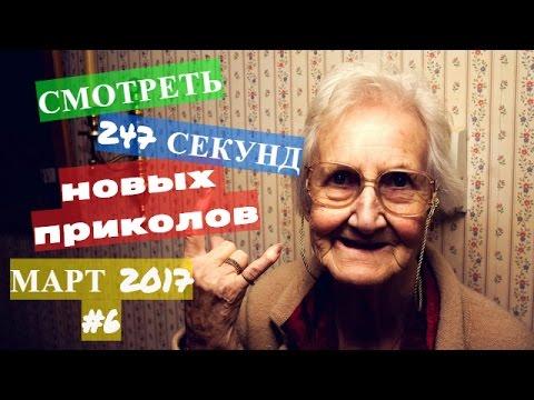 СМОТРЕТЬ 247 СЕКУНД НОВЫХ ПРИКОЛОВ Прикольное видео для друзей март 2017 #6