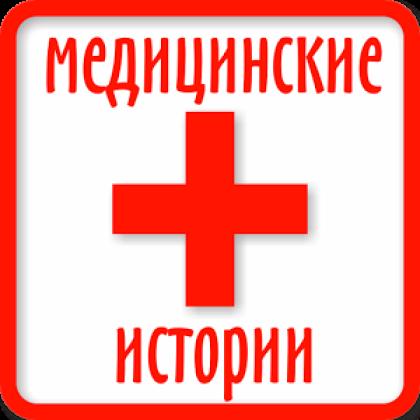 Поразительные медицинские истории