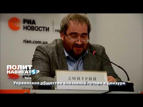 Украинское общество оказалось готово к цензуре