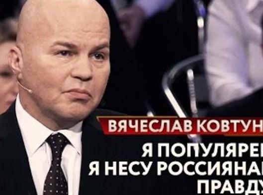 Телеведущий Шейнин: Ковтун готов работать бесплатно ради рекламы на «Первом канале»