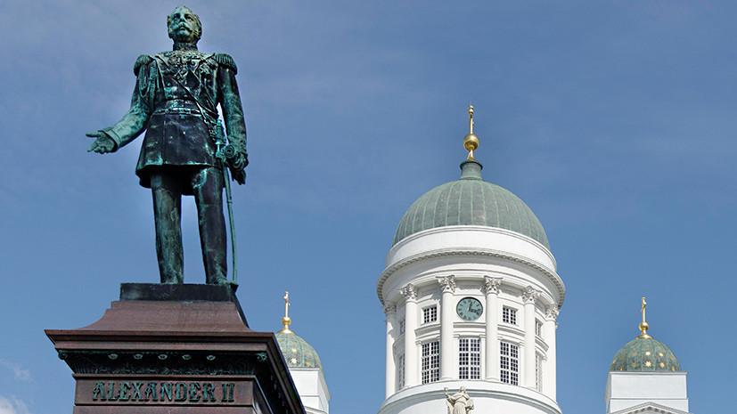 «По сей день уважают Александра II»: как жилось Финляндии в составе Российского государства