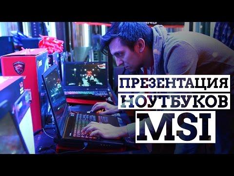 Презентация новых ноутбуков MSI: аэрокосмические технологии