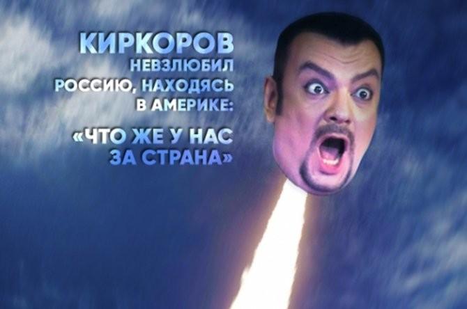 Киркоров невзлюбил Россию, находясь в Америке: «Что же у нас за страна такая?»