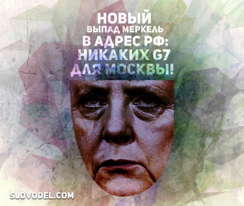 Новый выпад Меркель в адрес РФ: «Никаких G7 для Москвы!»