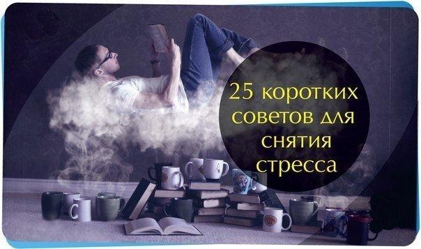 25 коротких советов для снятия стресса