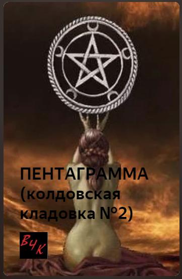 Пентаграмма Роман Ударцев