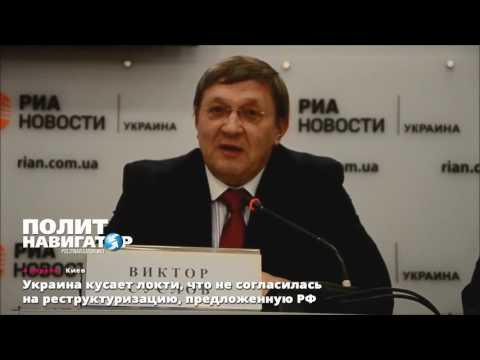 Украина кусает локти, что не согласилась на предложение России по возврату долга
