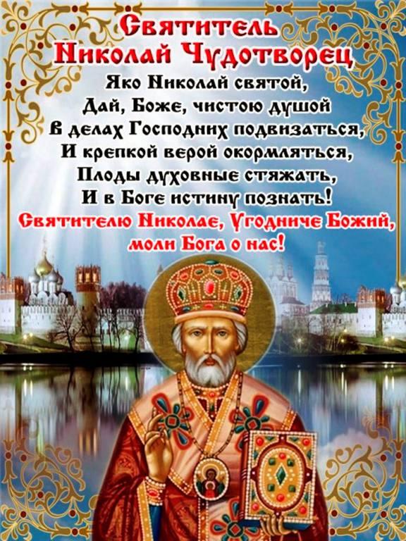 Николай чудотворец праздник поздравления в стихах 5