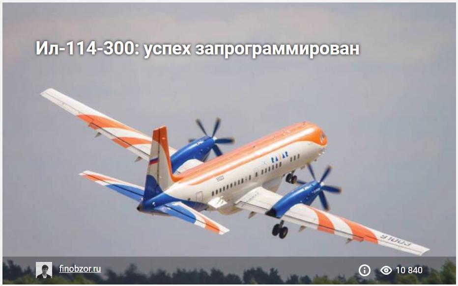 Ил-114-300: успех запрограммирован