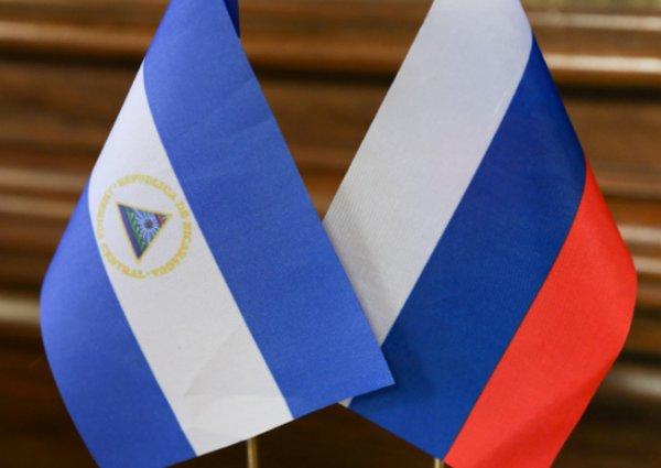 Сотрудничество России и Никарагуа вызывает страх в США