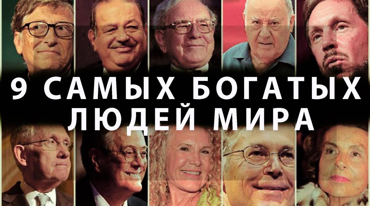 Вчера cамые богатые люди мира заплатили $35 млрд за «демократию» США