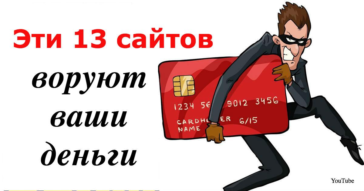 ВНИМАНИЕ! Вот 13 сайтов-ловушек, которые воруют данные банковских карт!
