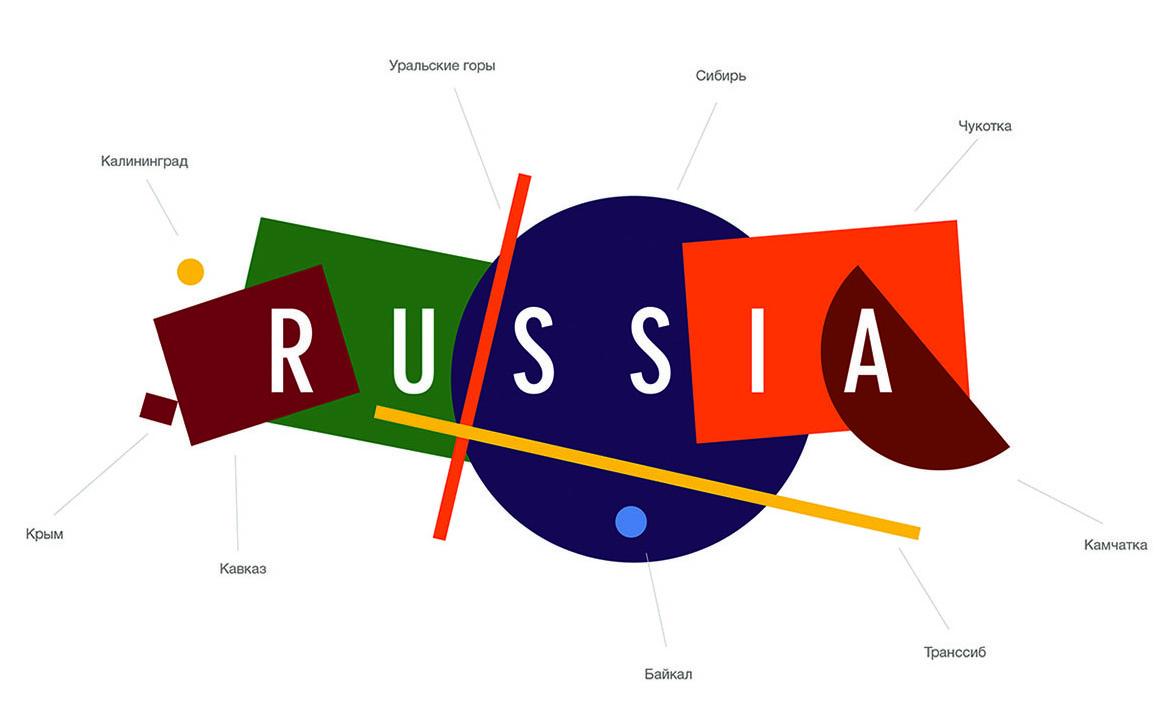 Вам нравится новый логотип России?
