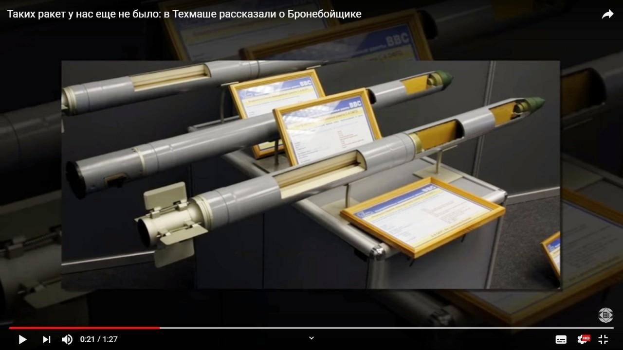 В РФ завершились испытания ракеты «Бронебойщик»
