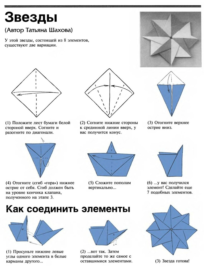 Как сделать звезда из бумаги оригами