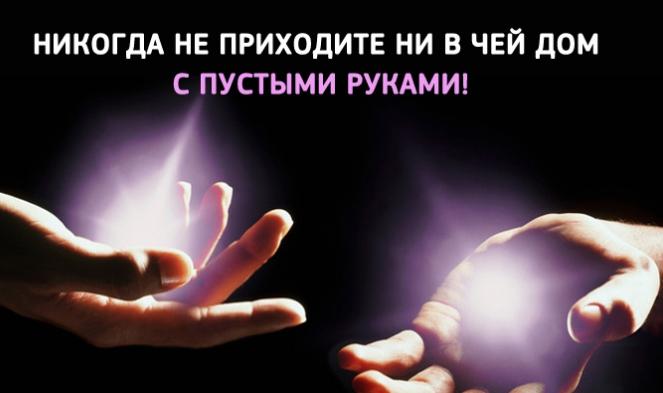 ВОТ ПОЧЕМУ НИ В КОЕМ СЛУЧАЕ НЕЛЬЗЯ ПРИХОДИТЬ В ГОСТИ С ПУСТЫМИ РУКАМИ