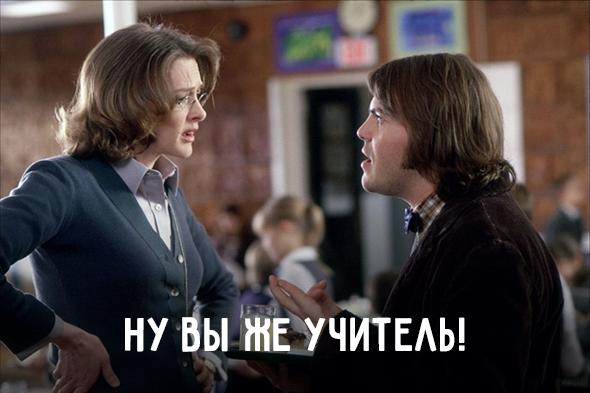 Чему хотят учиться российские учителя