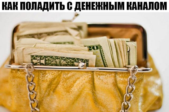 Как поладить с денежным каналом