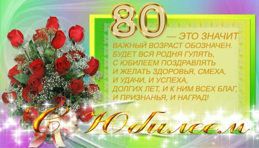 Поздравления на 80 лет женщине прикольные