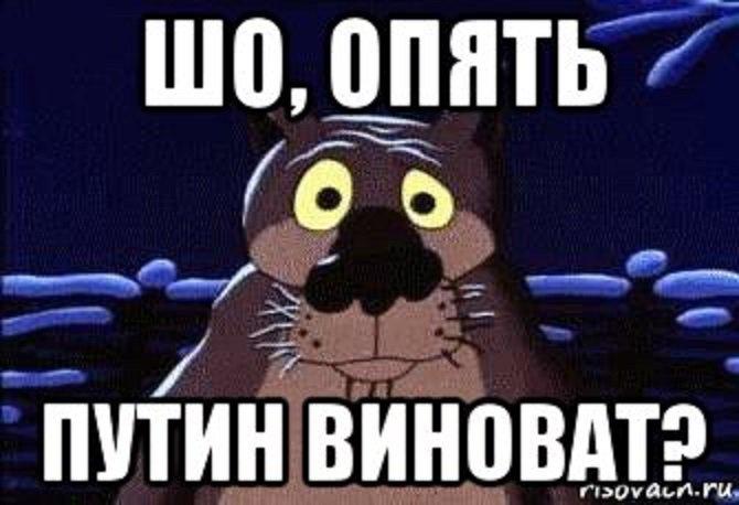 Пододеяльник произвел захват - это Путин виноват ))