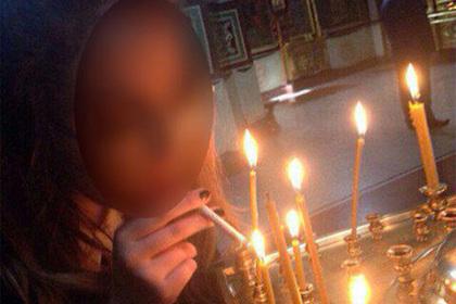 Девушка прикурила от свечи в храме и похвалилась фото в соцсети