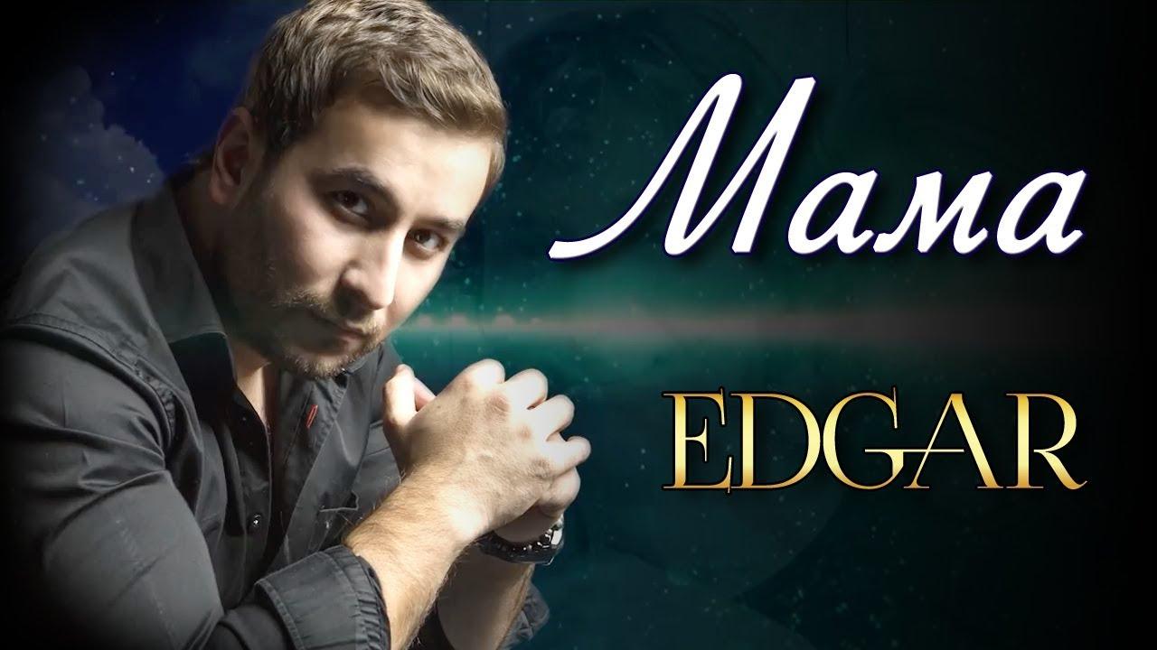Edgar — «Мама». Все слова, к…