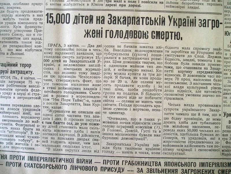 Николай Азаров: Кто устроил голодомор 1932-33 годов на Западной Украине? Reporter UA