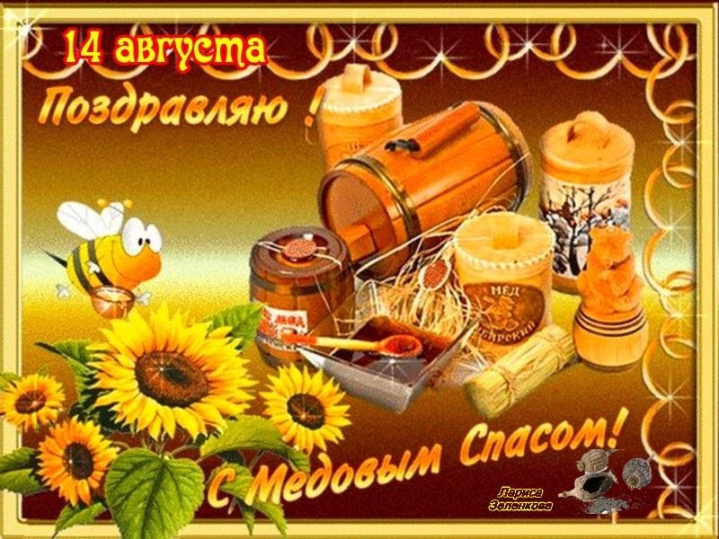 14 августа - Православные отмечают Медовый спас и Успенский пост