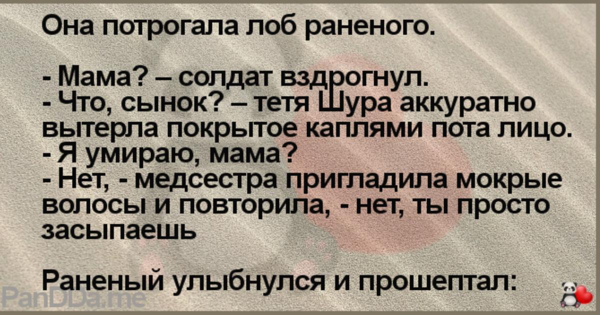 — Мама, спой мне колыбельную, помнишь, как в детстве. — Помню, — тетя Шура поправила сползающее одеяло и тихо запела.